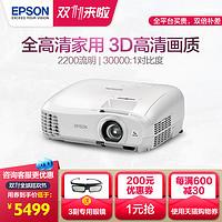 爱普生CH-TW5210投影机 高清1080P 3D家用投影仪  家庭影院投影仪