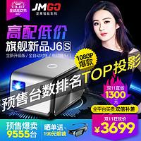 坚果J6S投影仪家用高清1080P智能微型无线wifi无屏电视家庭投影机