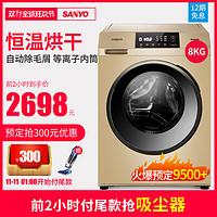 Sanyo/三洋 DG-F80570BH 8公斤洗烘变频全自动滚筒烘干洗衣机家用