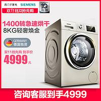 SIEMENS/西门子WD14G4C91W洗衣机滚筒8公斤全自动家用变频烘干机