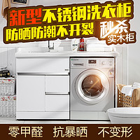 宾爵 洗衣柜阳台柜组合不锈钢洗衣机伴侣浴室柜卫浴洗衣台带搓板
