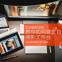 #原创新人#SUNMONK教你如何建立自己的摄影后期工作台