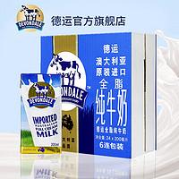 澳洲原装进口Devondale德运全脂牛奶纯牛奶200ml*24盒/整箱