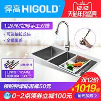 HIGOLD/悍高 手工水槽加厚304不锈钢双水槽多功能厨房洗菜洗碗槽
