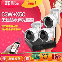 海康威视萤石 C3W无线200万1080P监控设备套装 2路4路家用摄像头