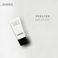 CHANEL香奈儿 柔和泡沫洁肤乳 150ml 清洁卸妆 柔亮嫩肤洁洗面奶