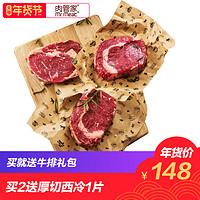 【肉管家】进口新鲜原切眼肉牛扒800g牛排套餐团购厚切非腌制黑椒