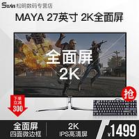 """#原创新人#显示器也玩""""全面屏""""?2K显示器性价比之选—MAYA 玛雅 U2717H 显示屏 开箱简评"""