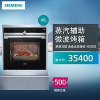 SIEMENS/西门子 HN678G4S6W嵌入式家用电烤箱微波烤箱 蒸汽辅助
