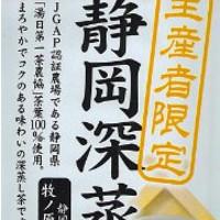 ハラダ製茶 生産者限定静岡深蒸し茶