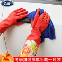冬季车载新款乳胶加绒双层洗车手套 汽车厨房洗碗对装工具清洁家用保洁手套对装
