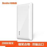 倍斯特(Besiter)20000毫安 移动电源/充电宝 轻薄聚合物 双USB输出 手机通用便携 005米格尔 白色