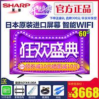 Sharp/夏普 LCD-60TX4100A 60英寸4K高清网络智能液晶电视机50 55