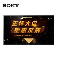 索尼(SONY)KD-77A1 77英寸 4K超高清智能 OLED电视(黑色)
