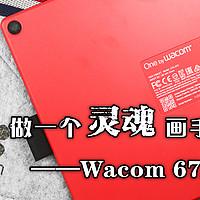 做一个灵魂画手—Wacom 和冠  CTL-672 手绘板