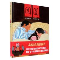 信谊绘本世界精选图画书:团圆[3-6岁]
