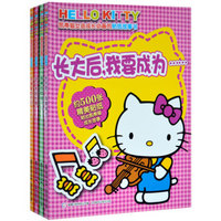 凯蒂猫女孩成长的贴纸故事书全4册 日本三丽鸥Hello Kitty 游戏书0-2-3-