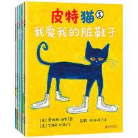 皮特猫中文版 全6册 儿童早教绘本 宝宝好性格养成书 皮特猫系列