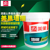 美巢墙锢强固混凝土墙面界面剂拉毛墙固QG500环保固化剂封固胶