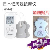 欧姆龙 日本OMRON HV-F021 F022 便携式低周波按摩仪 hv-f021白色