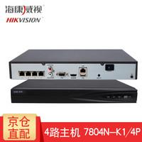 海康威视(HIKVISION) 硬盘录像机4路poe供电 DS-7804N-K1/4P 不带硬盘