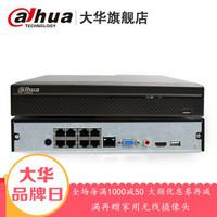 【大华旗舰店】大华8路POE网络硬盘录像机DH-NVR2108HS-8P-HDS2 不含硬盘