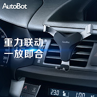AutoBot汽车手机架导航架出风口卡扣式重力创意通用车载手机支架