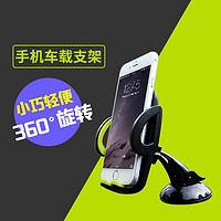 ROCK iphone6车载手机支架通用仪表台前挡风玻璃导航手机座吸盘式