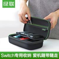 绿联 任天堂Switch收纳包保护包 数据线收纳包 多功移动电源收纳袋 小号