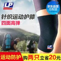 LP647保暖护膝高伸缩弹性运动透气护膝男女运动护具 L(40-47cm)(单只装)