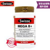 澳洲Swisse MEGA B+ 复合维生素B族 增强免疫力 改善营养 维生素片 SWISSE B+60粒一瓶