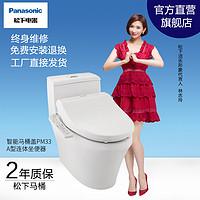 家电升级计划 篇六:菊花也有春天:Panasonic 松下 洁乐PM33 智能马桶套装