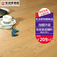 生活家巴洛克地板多层实木复合地板除醛环保耐磨橡木色木地板多色