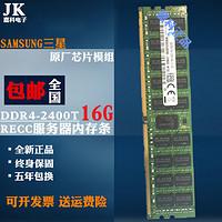 JK 三星原厂 模组DDR4 2400 16G RECC 服务器内存条PC4-2400T ECC