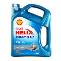 壳牌 (Shell) 蓝喜力合成技术机油 蓝壳Helix HX7 5W-40 SN级 4L