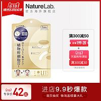 日本原装进口LITS凛希赋活新生系列 植物干细胞局部护理面膜1-3片