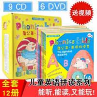 【正版包邮】蒲公英幼儿自然拼读王Phonics kids 1-6全套12册