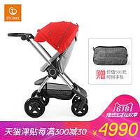 Stokke Scoot婴儿推车组合婴童手推车便携式一键收车童车