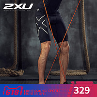 2XU CORE 男士紧身压缩裤五分裤速干 跑步健身运动短裤男 MA1931b