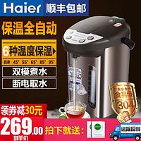 Haier/海尔 HYT-S20电热水瓶保温家用一体自动智能断电恒温烧水壶