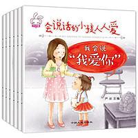 会说话的小孩人人爱6册 幼儿语言启蒙早教绘本 让孩子学会表达 3-6岁彩图注音宝宝图画书