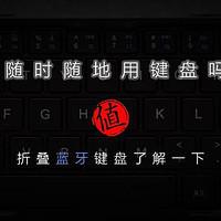 想随时随地用键盘吗?超便携的折叠蓝牙键盘了解一下