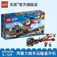 乐高城市组 60183 重型直升机运输车 LEGO 积木玩具