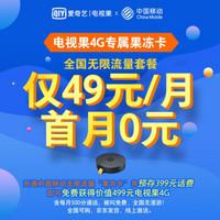 【北京移动】4G爱奇艺电视果专属流量不限量卡果冻卡 国内500分钟主叫 月费低至49元/月 号码卡上网卡手机卡流量卡电话卡