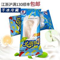 五丰沙滩大脚板雪糕-上口爱冰淇淋雪糕冰棒牛奶香草可可味3D冰棒