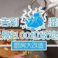 十年老厨房,告别湿垃圾—Insinkerator 爱适易 E100 垃圾处理器 使用评测