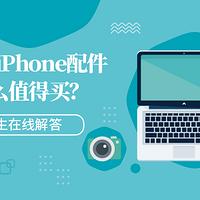 值无不言54期:喜新不厌旧 新老iPhone配件什么值得买?善生在线解答
