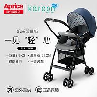 Aprica阿普丽佳婴儿推车凯乐羽量版高景观轻便折叠双向避震可坐躺