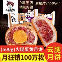 中秋节云腿月饼云南特产宣威火腿蛋黄月饼散装多口味酥皮小饼
