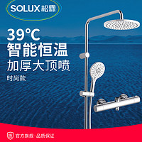 松霖 智能恒温淋浴器全纯精铜淋浴柱带升降圆形大喷头花洒套装